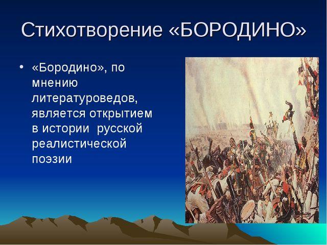 Стихотворение «БОРОДИНО» «Бородино», по мнению литературоведов, является откр...