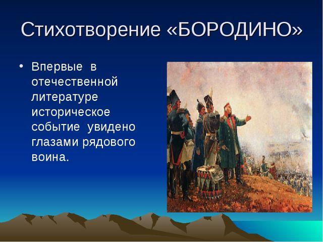 Стихотворение «БОРОДИНО» Впервые в отечественной литературе историческое собы...