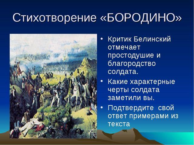 Стихотворение «БОРОДИНО» Критик Белинский отмечает простодушие и благородство...