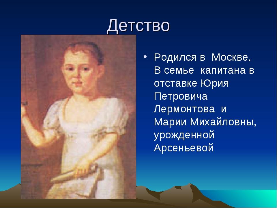 Детство Родился в Москве. В семье капитана в отставке Юрия Петровича Лермонто...