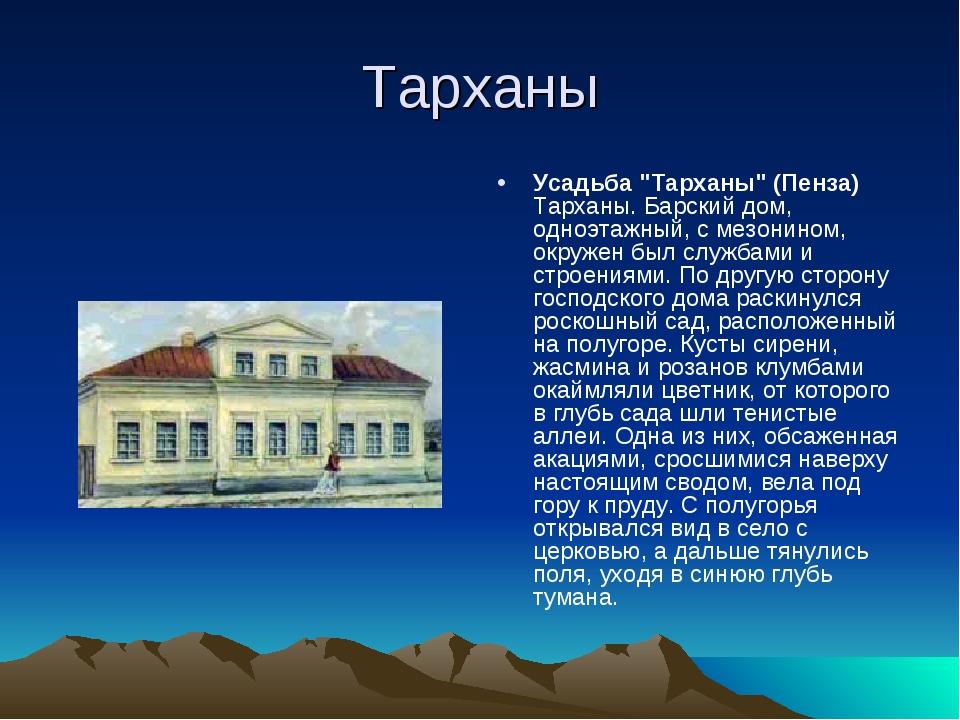 "Тарханы Усадьба ""Тарханы"" (Пенза) Тарханы. Барский дом, одноэтажный, с мезони..."