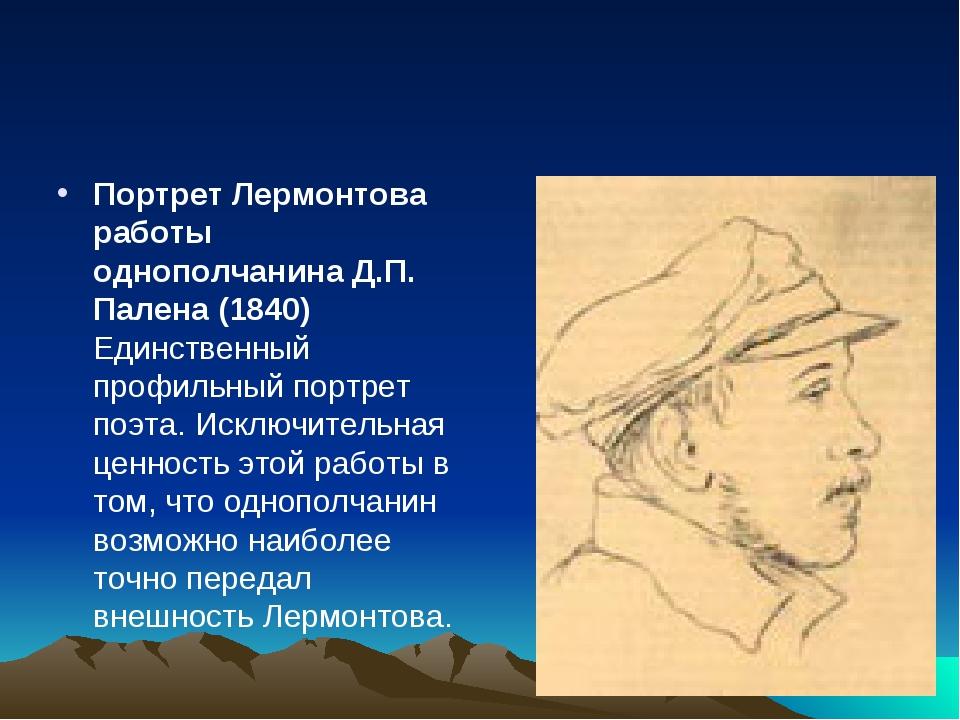 Портрет Лермонтова работы однополчанина Д.П. Палена (1840) Единственный профи...