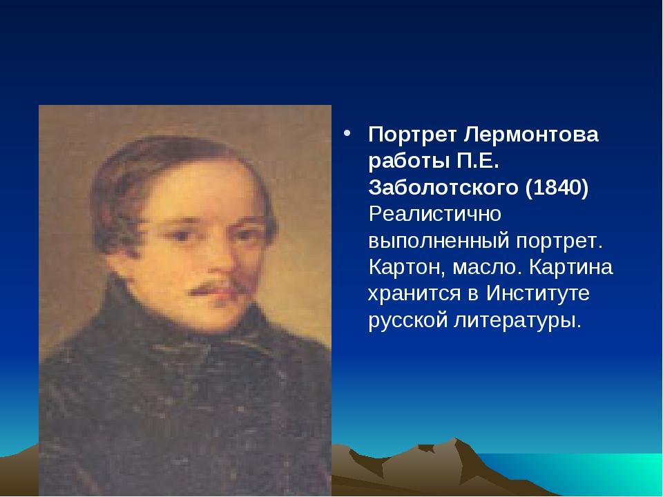 Портрет Лермонтова работы П.Е. Заболотского (1840) Реалистично выполненный по...