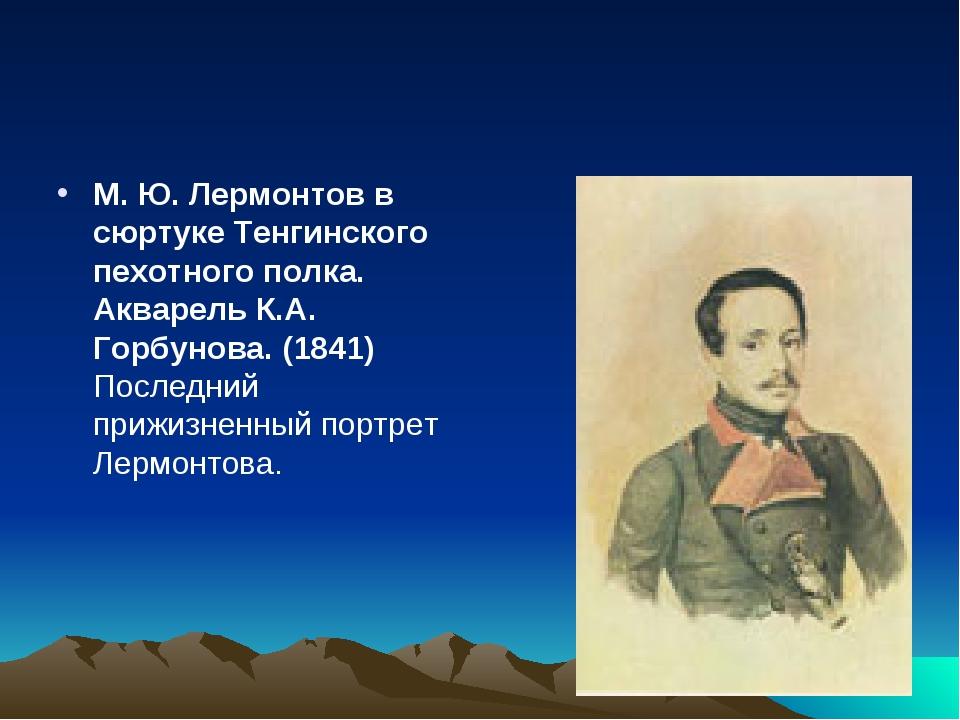 М. Ю. Лермонтов в сюртуке Тенгинского пехотного полка. Акварель К.А. Горбунов...