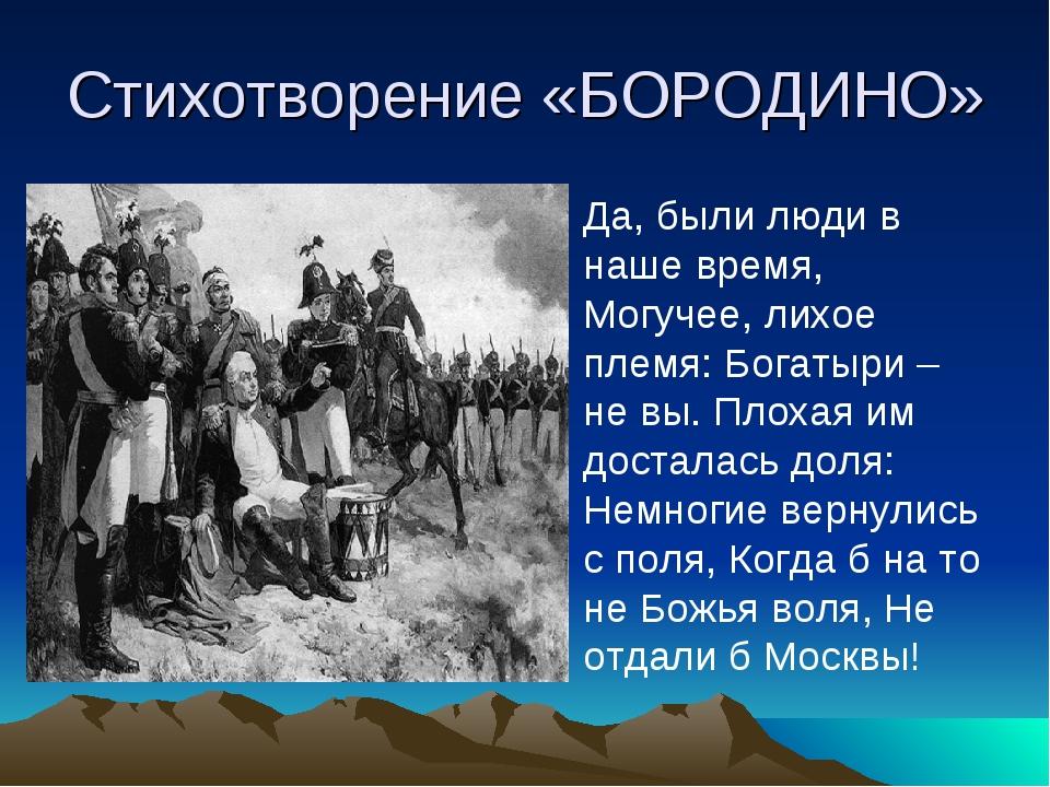 Стихотворение «БОРОДИНО» Да, были люди в наше время, Могучее, лихое племя: Бо...