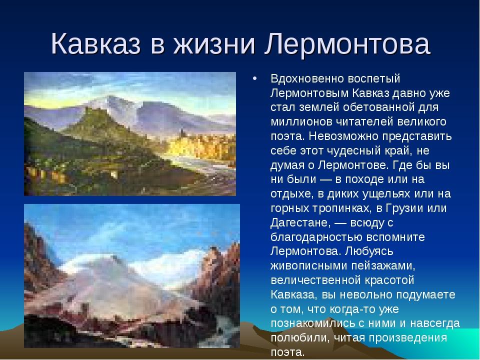 Кавказ в жизни Лермонтова Вдохновенно воспетый Лермонтовым Кавказ давно уже с...