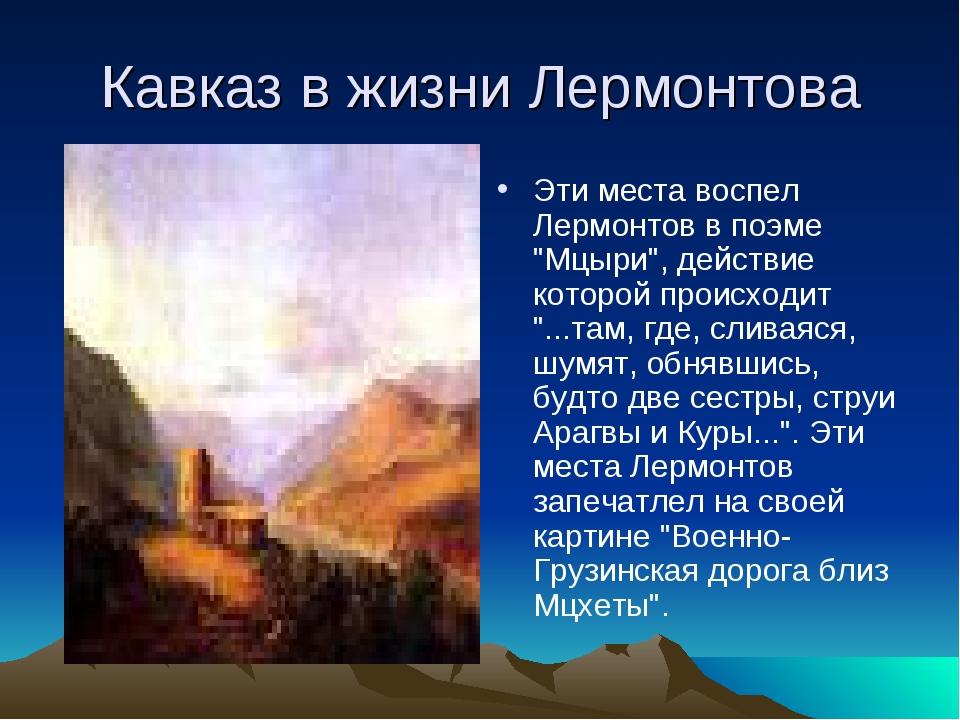 """Кавказ в жизни Лермонтова Эти места воспел Лермонтов в поэме """"Мцыри"""", действи..."""