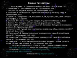 Список литературы: Александрова Г.В. Занимательный русский язык. С-Пб., Трито