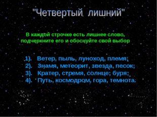 1). Ветер, пыль, луноход, племя; 2). Знамя, метеорит, звезда, песок; 3). Кра