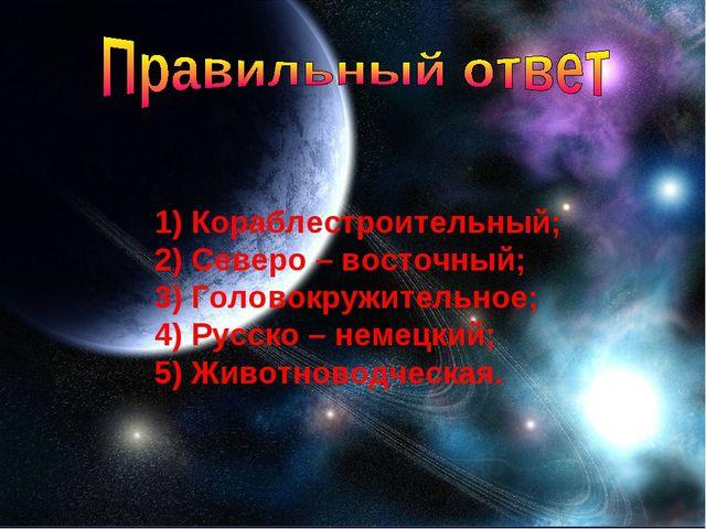 Кораблестроительный; Северо – восточный; Головокружительное; Русско – немецк...