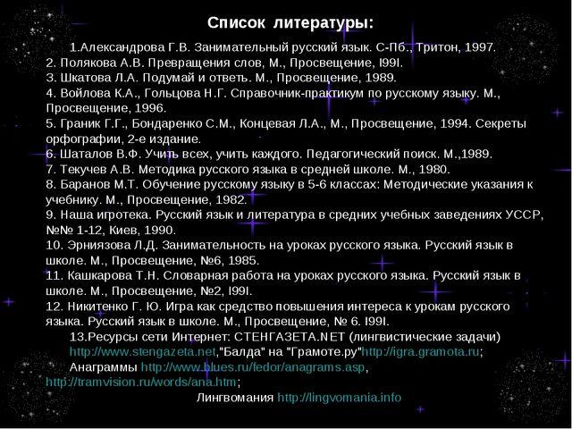 Список литературы: Александрова Г.В. Занимательный русский язык. С-Пб., Трито...