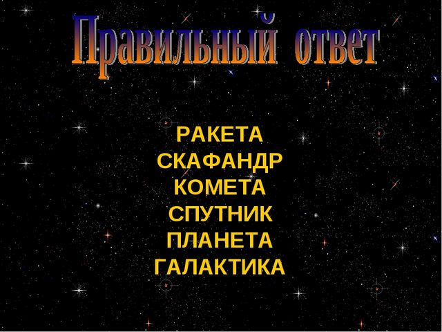 РАКЕТА СКАФАНДР КОМЕТА СПУТНИК ПЛАНЕТА ГАЛАКТИКА