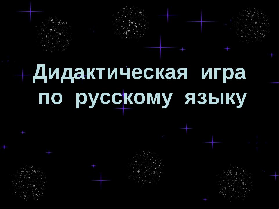 Дидактическая игра по русскому языку