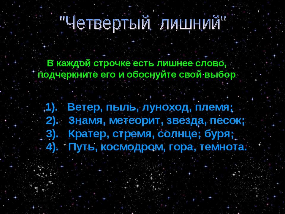 1). Ветер, пыль, луноход, племя; 2). Знамя, метеорит, звезда, песок; 3). Кра...