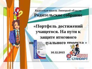 Кадетская школа Липецкой области Родительское собрание «Портфель достижений у