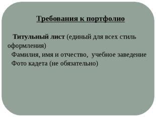 Требования к портфолио  Титульный лист (единый для всех стиль оформления) Фа
