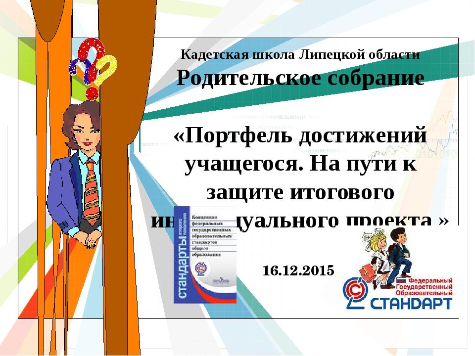 Кадетская школа Липецкой области Родительское собрание «Портфель достижений у...