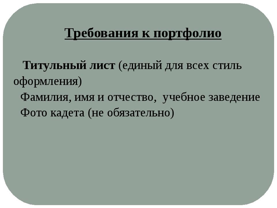 Требования к портфолио  Титульный лист (единый для всех стиль оформления) Фа...