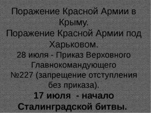 Поражение Красной Армии в Крыму. Поражение Красной Армии под Харьковом. 28 и