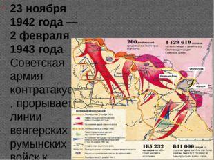 23 ноября 1942 года — 2 февраля 1943 года Советская армия контратакует, прор