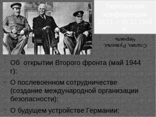 Сталин, Рузвельт, Черчиль Об открытии Второго фронта (май 1944 г); О послевое