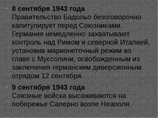8 сентября 1943 года Правительство Бадольо безоговорочно капитулирует перед