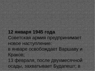12 января 1945 года Советская армия предпринимает новое наступление: в январ