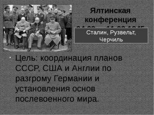 Ялтинская конференция 04.02. – 11.02.1945 г. Цель: координация планов СССР, С