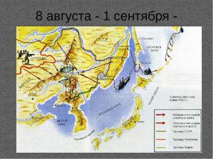 8 августа - 1 сентября - советско-японская война.