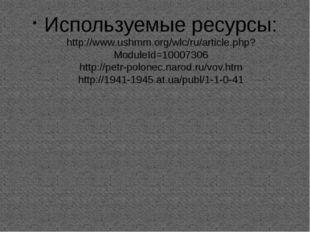 Используемые ресурсы: http://www.ushmm.org/wlc/ru/article.php?ModuleId=100073