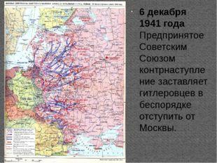 6 декабря 1941 года Предпринятое Советским Союзом контрнаступление заставляе