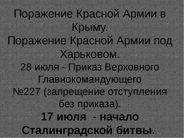 Поражение Красной Армии в Крыму. Поражение Красной Армии под Харьковом. 28 и...
