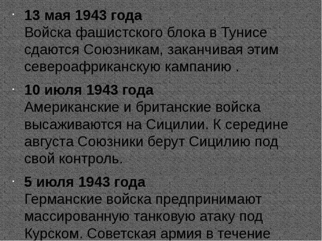 13 мая 1943 года Войска фашистского блока в Тунисе сдаются Союзникам, заканч...