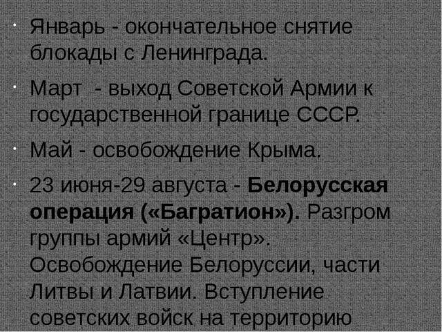 Январь - окончательное снятие блокады с Ленинграда. Март - выход Советской...