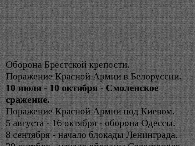 Оборона Брестской крепости. Поражение Красной Армии в Белоруссии. 10 июля -...