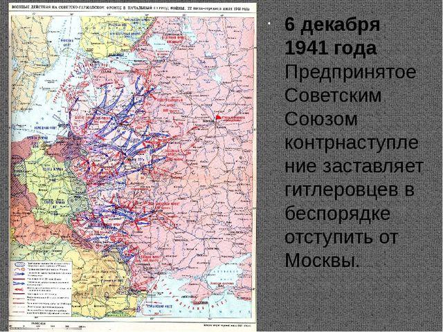 6 декабря 1941 года Предпринятое Советским Союзом контрнаступление заставляе...
