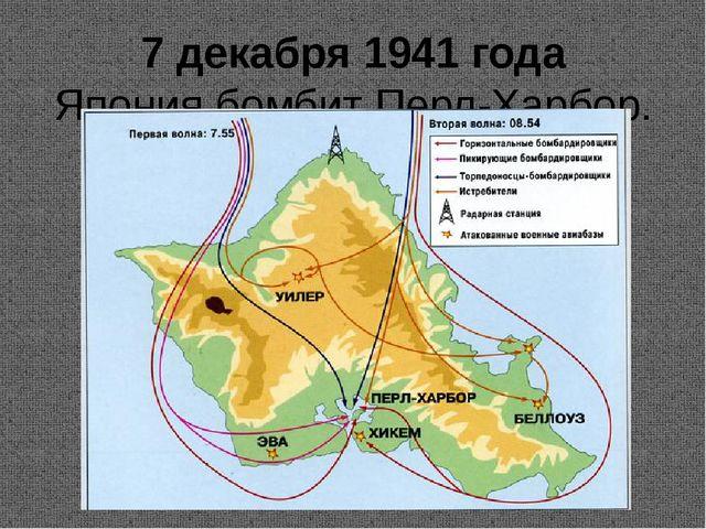 7 декабря 1941 года Япония бомбит Перл-Харбор.