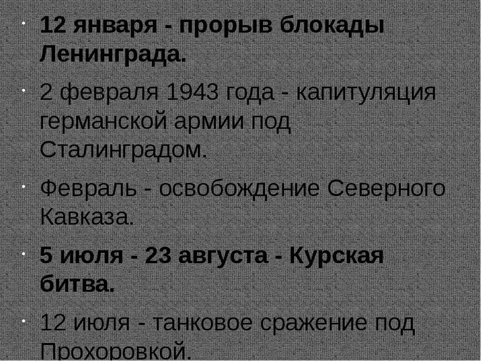 12 января - прорыв блокады Ленинграда. 2 февраля 1943 года - капитуляция гер...