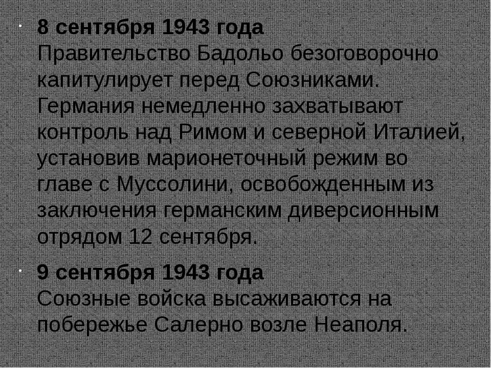8 сентября 1943 года Правительство Бадольо безоговорочно капитулирует перед...