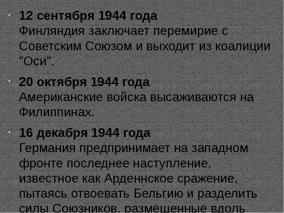 12 сентября 1944 года Финляндия заключает перемирие с Советским Союзом и вых...
