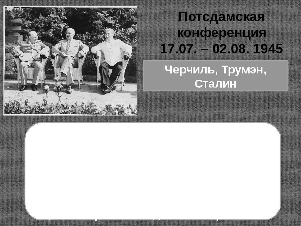 Потсдамская конференция 17.07. – 02.08. 1945 гг Черчиль, Трумэн, Сталин союзн...