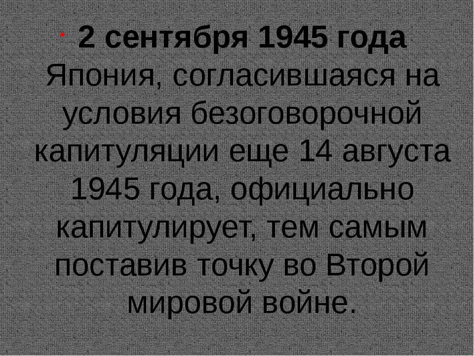 2 сентября 1945 года Япония, согласившаяся на условия безоговорочной капитул...