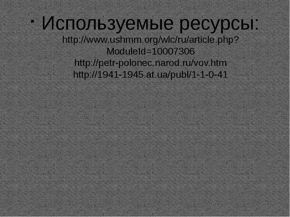 Используемые ресурсы: http://www.ushmm.org/wlc/ru/article.php?ModuleId=100073...