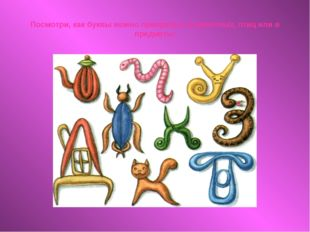 Посмотри, как буквы можно превратить в животных, птиц или в предметы.