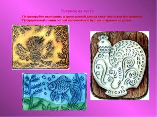 Рисунок на тесте Потренируйся выполнять штрихи разной длины нажатием стеки ил