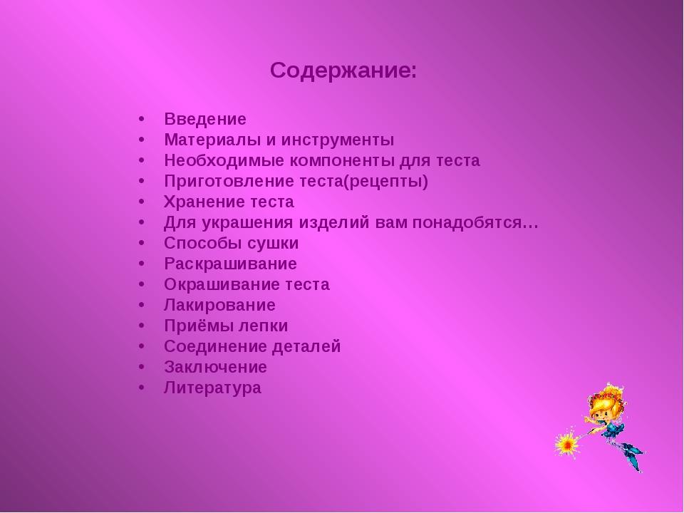 Введение Материалы и инструменты Необходимые компоненты для теста Приготовлен...