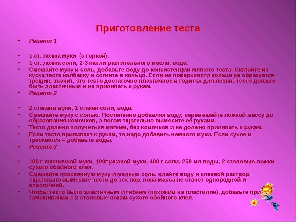 Приготовление теста Рецепт 1 1 ст. ложка муки (с горкой), 1 ст. ложка соли, 2...