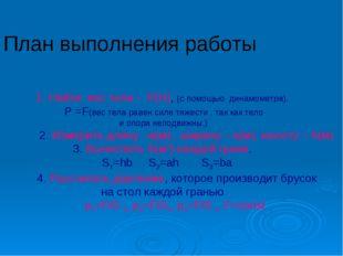 План выполнения работы 1. Найти вес тела - Р(Н), (с помощью динамометра). Р =