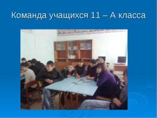 Команда учащихся 11 – А класса