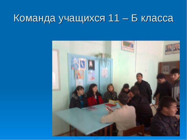 Команда учащихся 11 – Б класса
